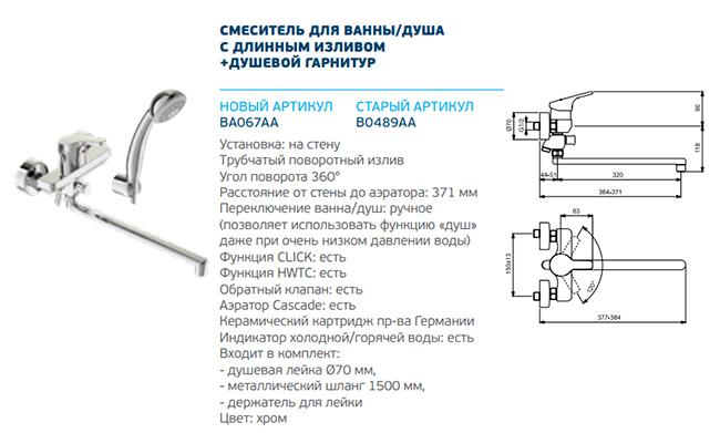 Смеситель Vidima Form BA061AA